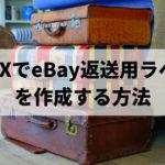 ZipXでeBay返送用ラベルを作成する方法