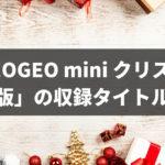 「NEOGEO mini クリスマス限定版」の収録タイトルは?