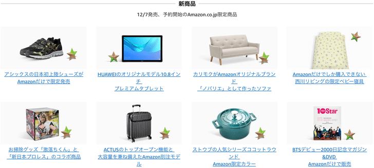 Amazonサイバーマンデー新商品