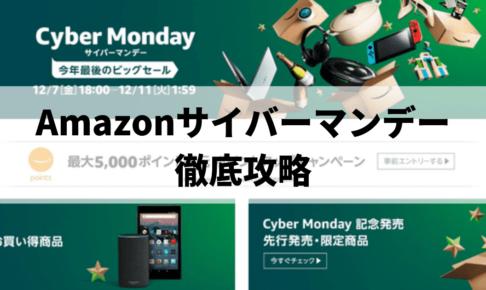 Amazonサイバーマンデー 徹底攻略