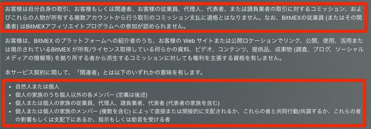 BitMEXアフィリエイトプログラム利用規約