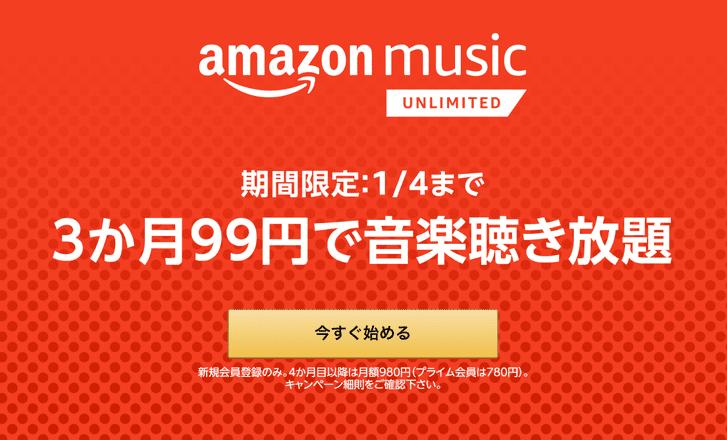 Amazon Music Unlimited 3か月99円で音楽聴き放題