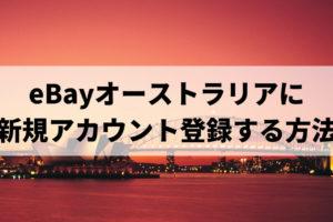 eBayオーストラリアに新規アカウント登録する方法