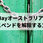 eBayオーストラリアでサスペンドを解除する方法