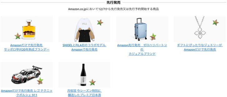 Amazonサイバーマンデー先行発売
