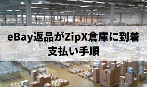 eBay返品がZipX倉庫に到着 支払い手順