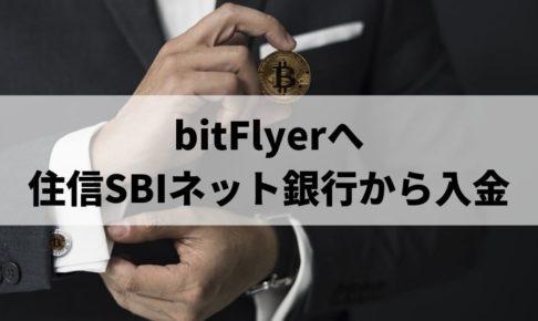 bitFlyerへ住信SBIネット銀行から入金