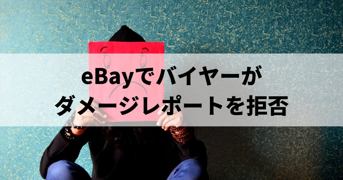 eBayでバイヤーがダメージレポートを拒否