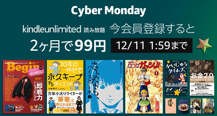 サイバーマンデー Kindle Unlimited 読み放題 今会員登録すると2ヶ月で99円