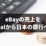 eBayの売上をPayPalから日本の銀行へ出金