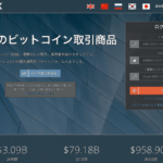 BitMEX仮想通貨取引所