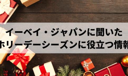 イーベイ・ジャパンに聞いたホリーデーシーズンに役立つ情報