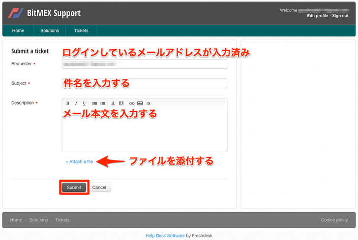 BitMEXお問い合わせフォーム