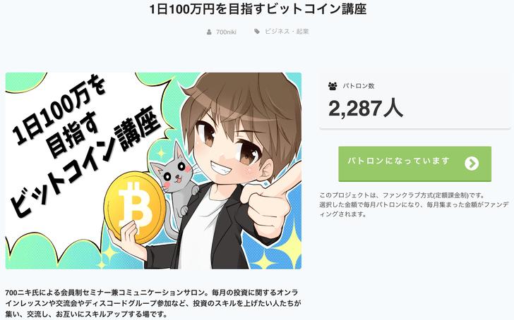700ニキサロン(1日100万円を目指すビットコイン講座)