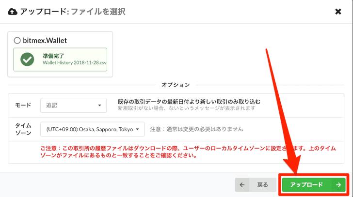 Cryptact(クリプタクト)にCSVファイルをアップロードする