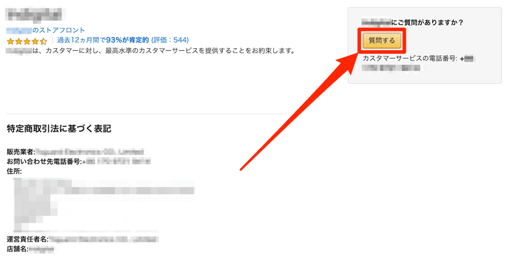 Amazonで出品者に連絡