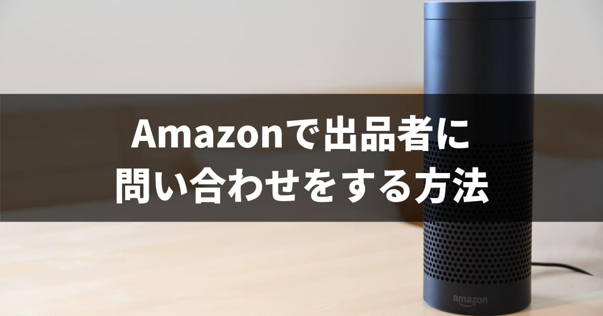Amazonで出品者に問い合わせをする方法