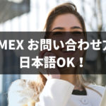 BitMEX お問い合わせ方法 日本語OK!