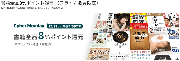 書籍全品8%ポイント還元 (プライム会員限定)