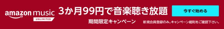 Amazon Music Unlimited 3か月99円で音楽聴き放題キャンペーン