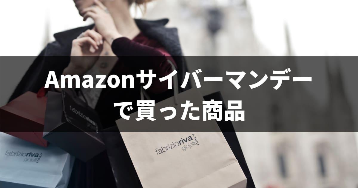 Amazonサイバーマンデーで買った商品