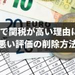 eBayで関税が高い理由による悪い評価の削除方法