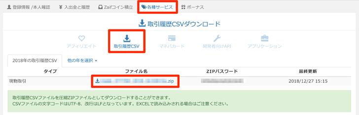 Zaifの取引履歴CSVファイルのダウンロード方法