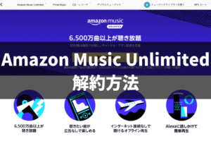 Amazon Music Unlimited 解約方法