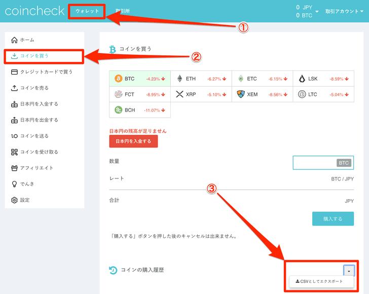 Coincheckの取引履歴CSVファイルのダウンロード方法