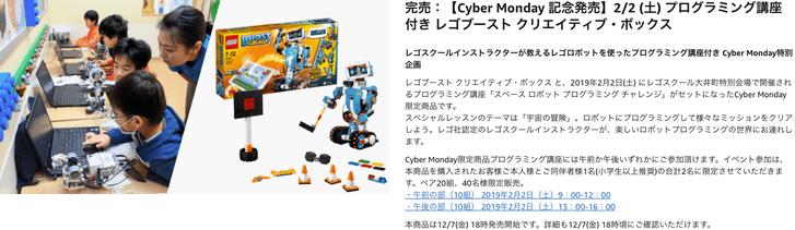 完売:【Cyber Monday 記念発売】2/2 (土) プログラミング講座付き レゴブースト クリエイティブ・ボックス