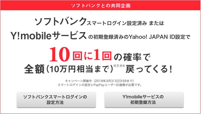 ソフトバンクまたはワイモバイルユーザーなら10回に1回の確率で全額(10万円相当まで)戻ってくるキャンペーン