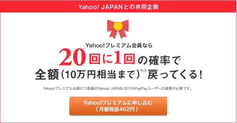 Yahoo!プレミアム会員なら20回に1回の確率で全額(10万円相当まで)戻ってくるキャンペーン