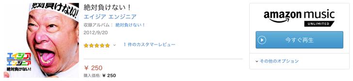 Amazon Music Unlimited エイジア_エンジニアの絶対負けない!