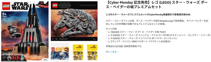 【Cyber Monday 記念発売】レゴ (LEGO) スター・ウォーズ ダース・ベイダーの城プレミアムセット