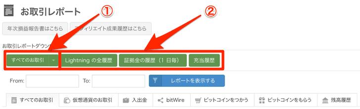 bitFlyerの取引履歴CSVファイルのダウンロード方法