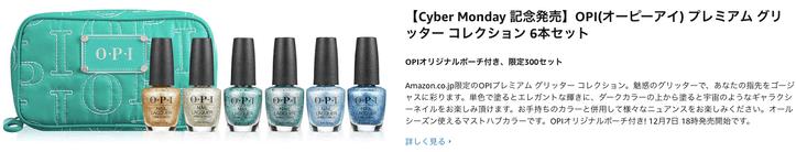 【Amazon.co.jp 限定】OPI(オーピーアイ) プレミアム グリッター コレクション 6本セット【Cyber Monday 記念発売】