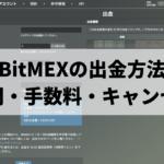 BitMEXの出金方法 時間・手数料・キャンセル