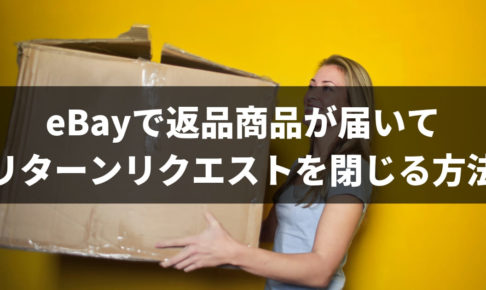 eBayで返品商品が届いてリターンリクエストを閉じる方法