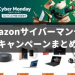 Amazonサイバーマンデー キャンペーンまとめ