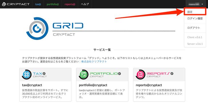 Cryptact(クリプタクト)2段認証設定