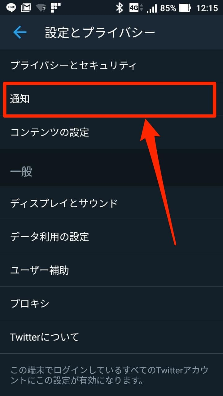 REKTのTwitter通知をオンにする設定方法