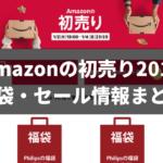 Amazonの初売り2019 福袋・セール情報まとめ