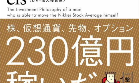 一人の力で日経平均を動かせる男の投資哲学