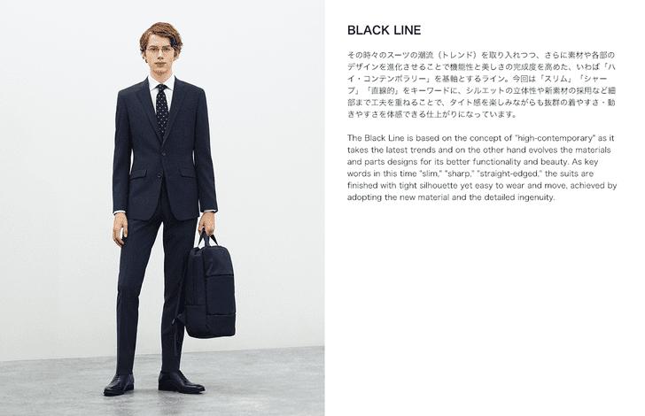 スーツセレクト_ブラックライン(BLACK LINE)