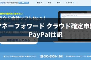 マネーフォワード クラウド確定申告 PayPal仕訳
