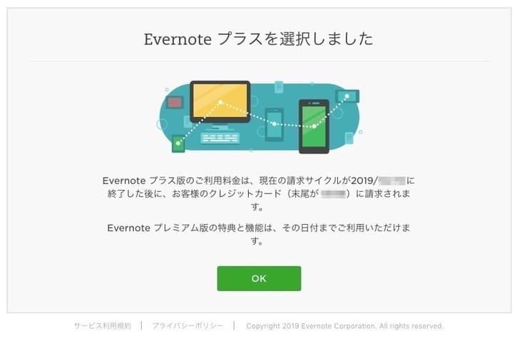 Evernote プラスに変更完了