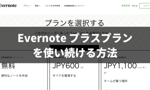 Evernote プラスプランを使い続ける方法