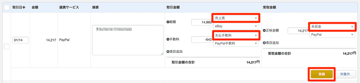 マネーフォワード クラウド確定申告_PayPal仕訳の勘定科目を入力し「登録」