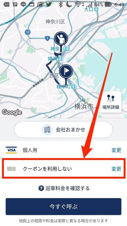 JapanTaxiアプリの使い方_初回限定クーポンの利用方法