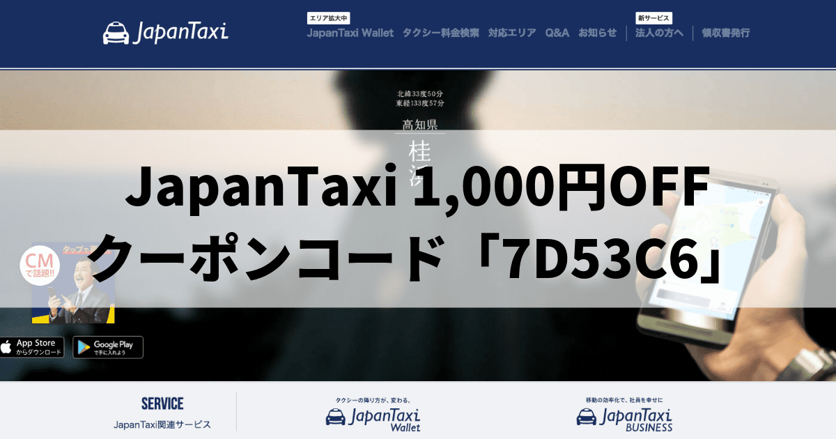 JapanTaxi 1,000円OFF クーポンコード「7D53C6」